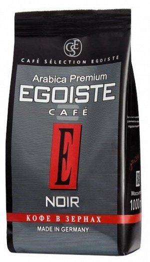 Кофе Egoiste Noir зерно м/у 1000г