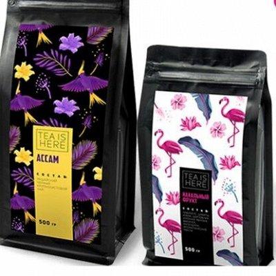 Полезное питание! Гранола, семена, льняные каши!  — Под заказ Новинка! Чай в больших упаковках — Чай