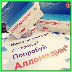 Алломедин против вирусов + цветная инструкция!!