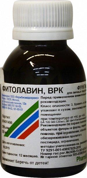 Фитолавин  флакон 50мл