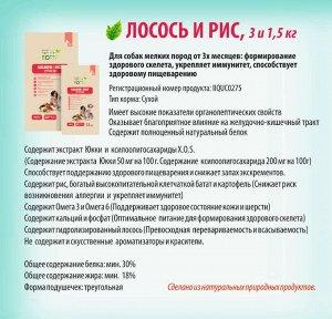 Salmon & Rice (Лосось и рис) для собак мелких пород от 3х месяцев до года, 1,5 кг