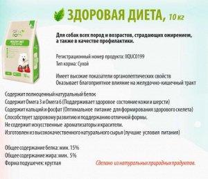 Healthy Diet (Здоровое Диета) для собак всех пород и возрастов 10 кг