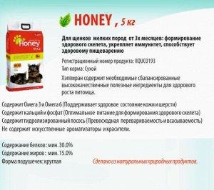 Honey (Хани) для щенков от 3х месяцев мелких пород с раннего возраста, 5 кг