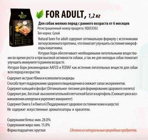 FOR ADULT для собак мелких пород от 6 мес, 1,2 кг