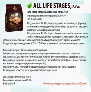 ALL LIFE STAGES (Нейчурал борн для всех возрастов) для собак средних пород всех возрастов, 7,5 кг
