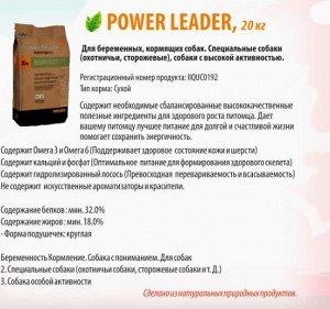 POWER LEADER (Пауер лидер) для беременных, кормящих собак и щенков до 6 мес, 20 кг