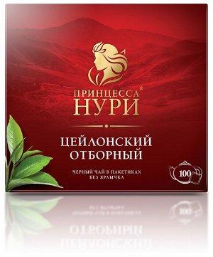 Чай Принцесса Нури Double Отборный пакет с/ярл (Цейлон) 2г 1/100/18, шт