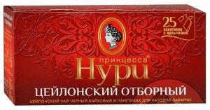 Чай Принцесса Нури Double Отборный пакет с/ярл (Цейлон) 2г 1/25/18, шт