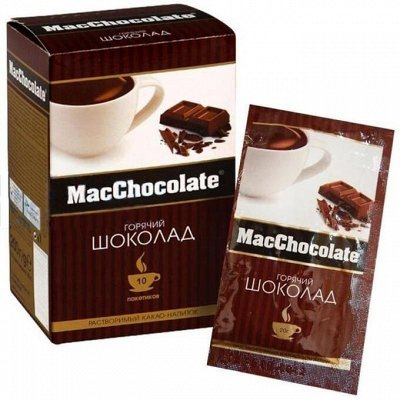 Bushido • Egoiste • Jardin  • Жокей • Сиропы  — MacChocolate — Какао и горячий шоколад