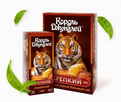 🔝 Огромный выбор чая на любой вкус — Король Джунглей РАСПРОДАЖА