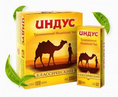 🔝 Огромный выбор чая на любой вкус — Индус РАСПРОДАЖА