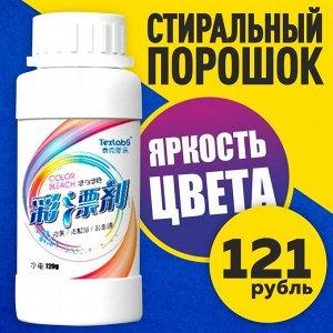 Пятновыводитель для цветного белья 120 гр