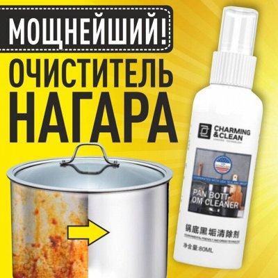 😱МЕГА Распродажа !Товары для дома 😱Экспресс-раздача! 30⚡🚀 — Новинки бытовой химии! — Отбеливатели и пятновыводители