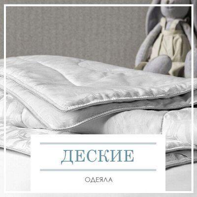 Ликвидация склада ДОМАШНЕГО ТЕКСТИЛЯ! Скидки до 69%! 🔴 — Детские Одеяла — Одеяла и подушки