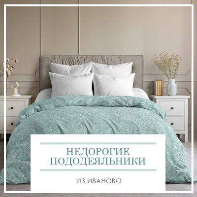 Домашний Текстиль!🔴Новинка🔴Цветовые решения для интерьера! — Недорогие пододеяльники из Иваново! — Фурнитура