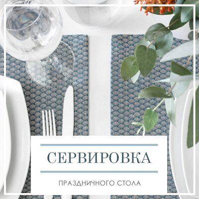 Домашний Текстиль!🔴Новинка🔴Цветовые решения для интерьера! — Сервировка праздничного стола — Интерьер и декор