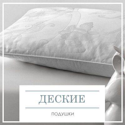 Ликвидация склада ДОМАШНЕГО ТЕКСТИЛЯ! Скидки до 69%! 🔴 — Детские Подушки — Одеяла и подушки