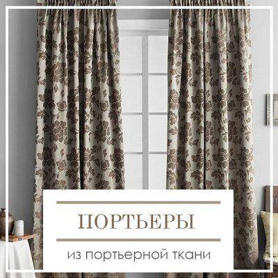 Домашний Текстиль!🔴Новинка🔴Цветовые решения для интерьера! — Портьеры из портьерной ткани для спальни и гостиной — Шторы, тюль и жалюзи
