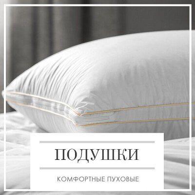 Ликвидация склада ДОМАШНЕГО ТЕКСТИЛЯ! Скидки до 69%! 🔴 — Подушки Комфортные Пуховые — Подушки