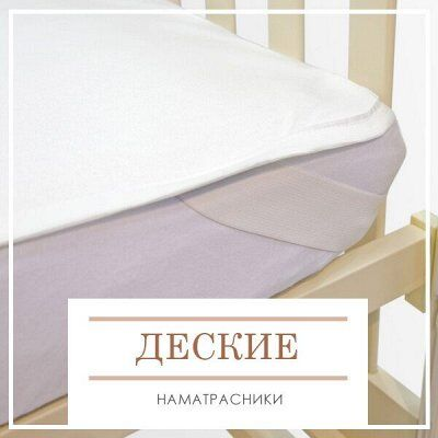 Домашний Текстиль!🔴Новинка🔴Цветовые решения для интерьера! — Деские Наматрасники — Постельное белье