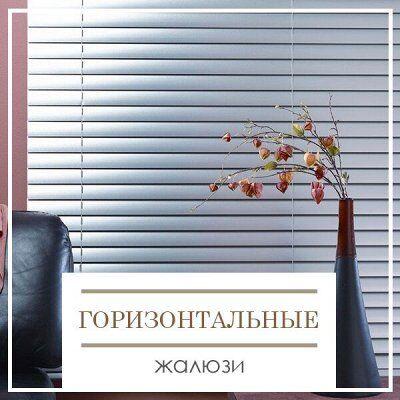 Домашний Текстиль!🔴Новинка🔴Цветовые решения для интерьера! — Жалюзи горизонтальные — Шторы, тюль и жалюзи