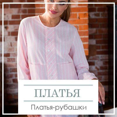 Ликвидация склада ДОМАШНЕГО ТЕКСТИЛЯ! Скидки до 69%! 🔴 — Платья-рубашки — Платья-рубашки