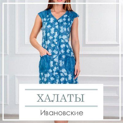 Ликвидация склада ДОМАШНЕГО ТЕКСТИЛЯ! Скидки до 69%! 🔴 — Ивановские халаты — Халаты