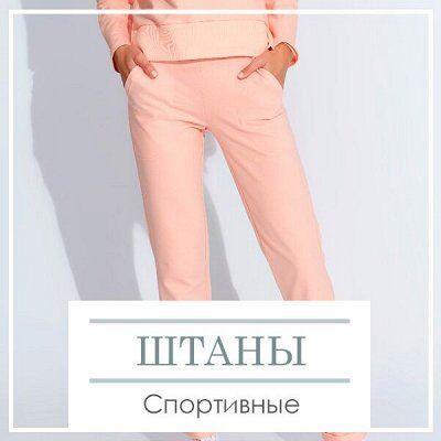 Ликвидация склада ДОМАШНЕГО ТЕКСТИЛЯ! Скидки до 69%! 🔴 — Повседвевные и спортивные штаны — Спортивные штаны