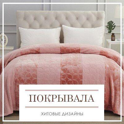 Домашний Текстиль!🔴Новинка🔴Цветовые решения для интерьера! — Покрывала Хитовые Дизайны — Посуда