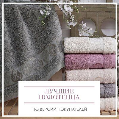 Окунитесь в тепло ДОМАШНЕГО ТЕКСТИЛЯ! Sale до 76%! 🔴 — Лучшие Полотенца, по версии покупателей — Текстиль
