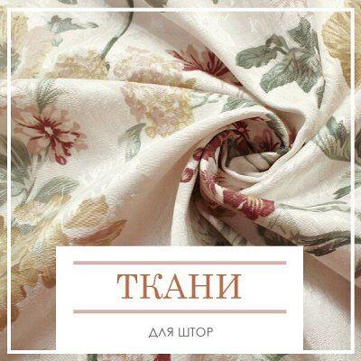 Домашний Текстиль!🔴Новинка🔴Цветовые решения для интерьера! — Ткани для штор — Шторы, тюль и жалюзи