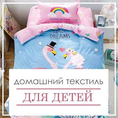 Акция на ДОМАШНИЙ ТЕКСТИЛЬ! Выгодно! Экономия до 74% 🔴 — Дизайнерские постельные комплекты для детей! — Постельное белье