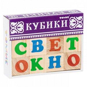 "Кубики 12 шт. ""Алфавит"" русский"