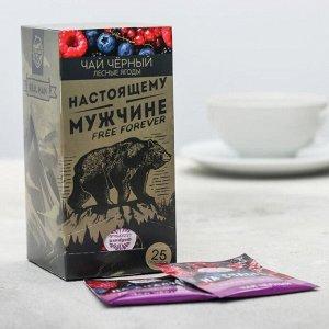 Чай чёрный «Настоящему мужчине»: с ароматом лесные ягоды, 25 пакетиков