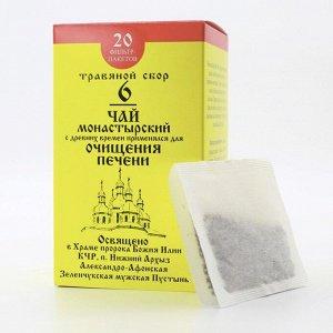 Чай «Монастырский» №6 Очищение печени, 30 гр.