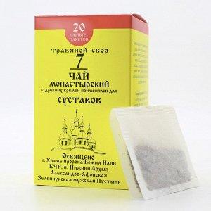 Чай «Монастырский» №7 Для суставов, 30 гр.