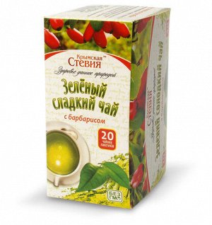 Чай зеленый со стевией и барбарисом , 30 грамм (20 фильтр пакетов)