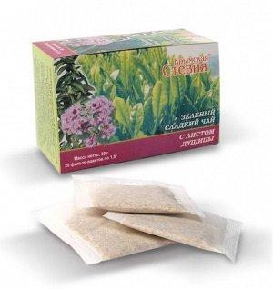 Чай зеленый со стевией и душицей , 30 грамм (20 фильтр пакетов)