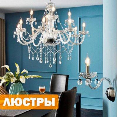 Дом и уют. Российские товары: посуда, быт. химия, хозка — Люстры — Люстры