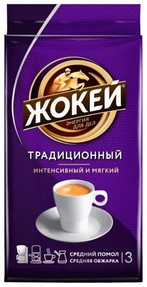 Кофе Жокей молотый в/сорт Традиционный м/у 250г 1/12, шт