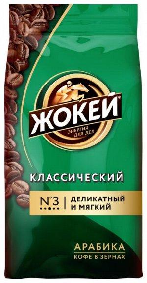 Кофе Жокей зерно в/сорт Классический м/у 900гр. 1/6, шт