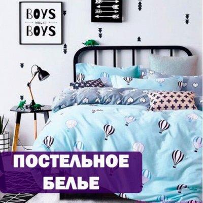 Дом и уют. Российские товары: посуда, быт. химия, хозка — Постельное белье и текстиль — Ванная