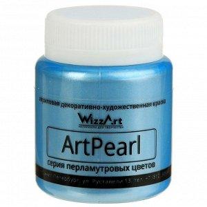 Краска акриловая Pearl 80 мл WizzArt Неоновый голубой перламутровый WR18.80