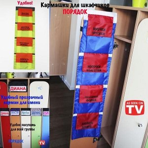 """Органайзер-кармашки в шкафчик для детского садика """"Порядок"""" Лимонный"""