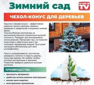 """Чехол-конус для деревьев """"Зимний сад"""" размер 120*100 см."""