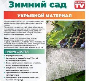"""Укрывной материал """"Зимний сад"""" размер 1000*300 см."""