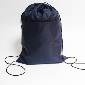 Сумка-рюкзак для сменной обуви и спортивного костюма 2 отдела Темно-синяя