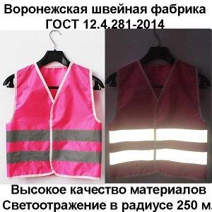 Сигнальный светоотражающий жилет ГОСТ 12.4.281-2014 Детский ярко-розовый, рост 122-152, Россия