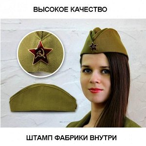 Пилотка военная/солдатская с красной звездой с подкладом и штампом фабрики внутри, взрослая  + георгиевская лента в подарок