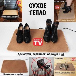 """Коврик из ковролина с подогревом для сушки обуви и обогрева """"Сухое Тепло"""" стандарт 55х33 см. Бежевый"""